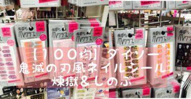 【100均】ダイソーの鬼滅の刃風ネイルシール~煉獄&しのぶ