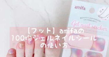 【フット】amifaの100均ジェルネイルシールの使い方~ダイソー・キャンドゥで!